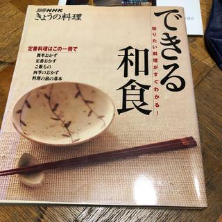 できる和食 知りたい料理がすぐわかる!(料理/グルメ)