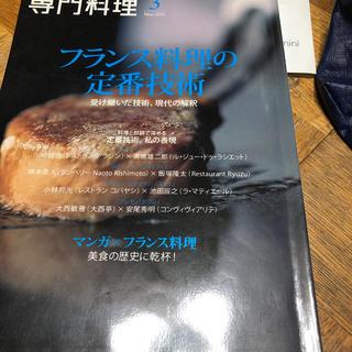 フレンチ本(料理/グルメ)