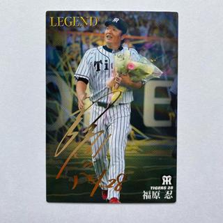 ハンシンタイガース(阪神タイガース)のプロ野球チップス 福原忍投手 金箔サイン入りカード(シングルカード)