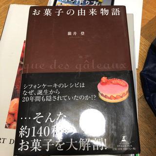 お菓子の由来物語(料理/グルメ)