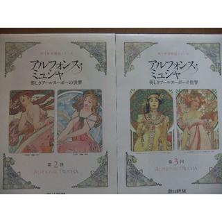 アサヒシンブンシュッパン(朝日新聞出版)のミュシャ☆額絵(絵画/タペストリー)