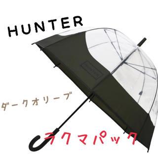ハンター(HUNTER)の新品★ ハンター オリジナル マスタッシュ バブル 傘 ダークオリーブ(傘)