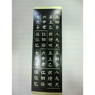 沖縄三線勘所シール(ポジションシール)三線二挺分貼れます。新品(三線)