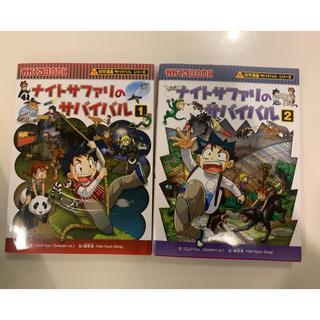 アサヒシンブンシュッパン(朝日新聞出版)のサバイバルシリーズ ナイトサファリのサバイバル 2巻セット(少年漫画)