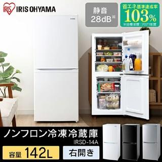 アイリスオーヤマ(アイリスオーヤマ)のアイリスオーヤマ IRSD-14-A(冷蔵庫)
