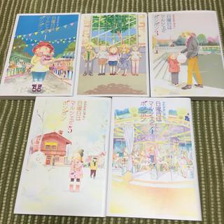 シュウエイシャ(集英社)の日曜日はマルシェでボンボン 1〜5巻(女性漫画)