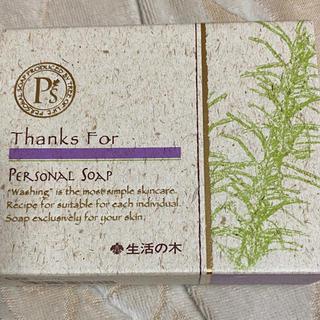 セイカツノキ(生活の木)のパーソナルソープ サンクスフォー(85g)(ボディソープ/石鹸)