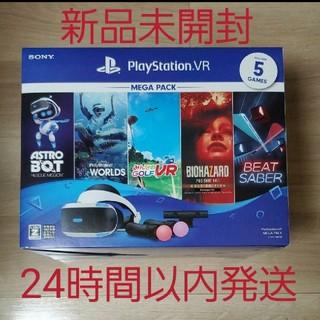 プレイステーションヴィーアール(PlayStation VR)の【新品未開封】PlayStation VR MEGA PACK(家庭用ゲーム機本体)