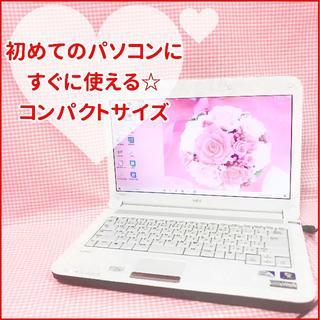 エヌイーシー(NEC)の初めてのパソコンならこれ☆すぐに使える☆コンパクトサイズ☆可愛いホワイト(ノートPC)