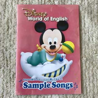 ディズニー(Disney)のディズニー World of English Sample Songs歌詞本のみ(語学/参考書)