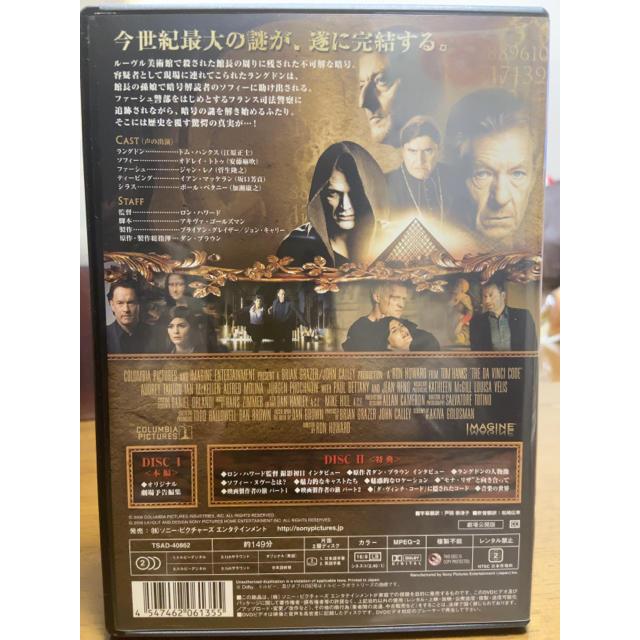 ダ・ヴィンチ・コード デラックス・コレクターズ・エディション DVDの ...
