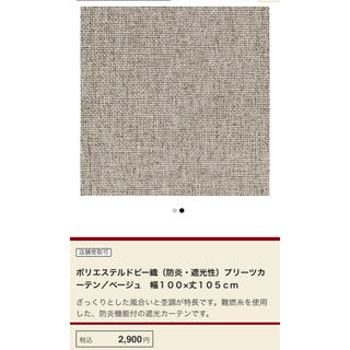 ムジルシリョウヒン(MUJI (無印良品))のめい★様専用 無印ベージュカーテン 2枚(カーテン)