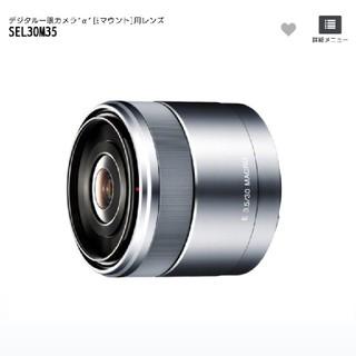 ソニー(SONY)のSONY SEL30M35 Eマウント(レンズ(単焦点))