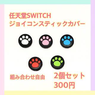 任天堂スイッチ ジョイコン スティックカバー 2個セット switch (その他)