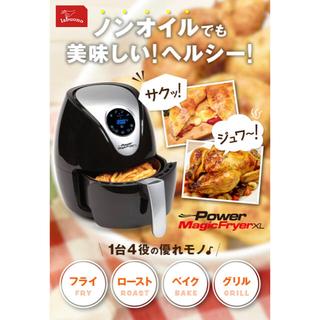 【 美品 】パワーマジックフライヤーXL(調理機器)
