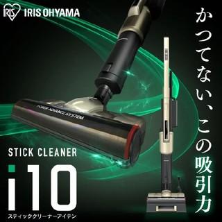 アイリスオーヤマ(アイリスオーヤマ)の新品アイリスオーヤマ i10 コードレス掃除機 IC-SLDCP9(掃除機)