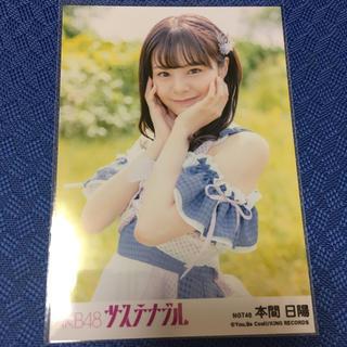エヌジーティーフォーティーエイト(NGT48)のNGT48 本間日陽 サステナブル 生写真 AKB48(アイドルグッズ)