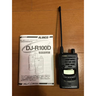 ALINCO DJ-R100D(アマチュア無線等の免許は不要)(アマチュア無線)