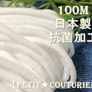 No.2977 マスクゴム 太さ3mm 100M ホワイト 丸ゴム(生地/糸)