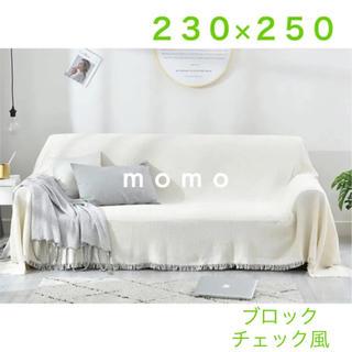 230×250♡ブロックチェック♡北欧ナチュラル♡韓国♡ファブリック♡ナチュラル(ソファカバー)