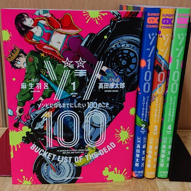 ゾン 100