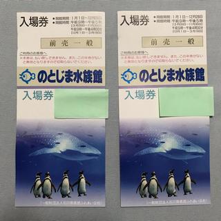 【は ね.様専用】のとじま水族館 前売入場券 大人2枚(水族館)