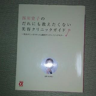 同包100円 最終価格 西川史子の だれにも教えたくない 美容クリニックガイド(その他)
