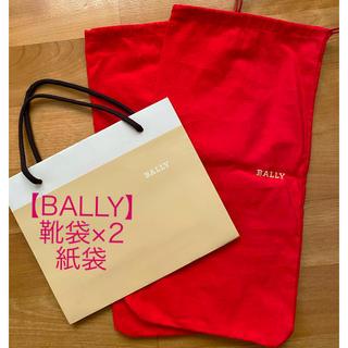 バリー(Bally)の【BALLY】バリー 靴袋 シューズ 赤 ショップ紙袋(ショップ袋)