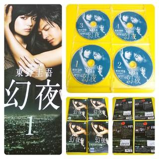 DVD★幻夜(全4巻)★東野圭吾原作★深田恭子★レンタル落ち(TVドラマ)