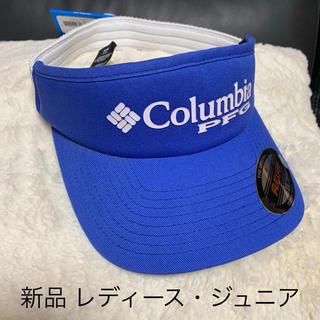 コロンビア(Columbia)の新品タグ付き Columbia コロンビア サンバイザー レディース・ジュニア (帽子)