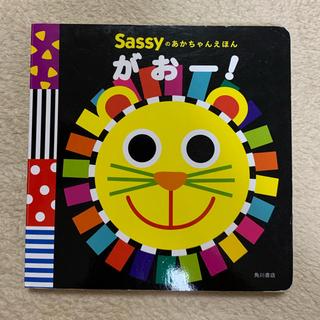 サッシー(Sassy)のがおー!(絵本/児童書)