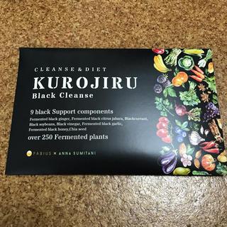 ファビウス(FABIUS)のKUROJIRU Black Cleanse 新品未開封(ダイエット食品)