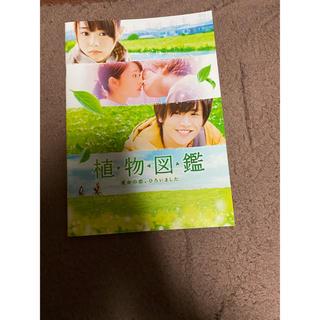 サンダイメジェイソウルブラザーズ(三代目 J Soul Brothers)の映画「植物図鑑」パンフレット&オフィシャルブックセット(日本映画)