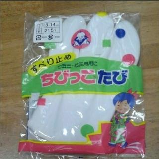 フクスケ(fukuske)の【未使用品】 たび 子供用 すべりどめ 福助(靴下/タイツ)