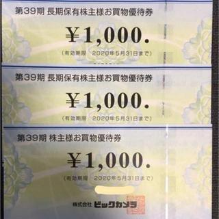 ビックカメラ株主優待券 100000円(ショッピング)