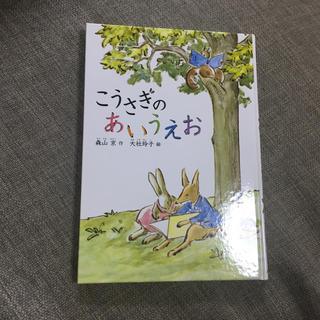 こうさぎのあいうえお 新装版 ほぼ未使用(絵本/児童書)