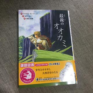 最後のオオカミ ほぼ未使用(絵本/児童書)
