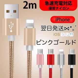 充電器 ピンクゴールド 2m(その他)