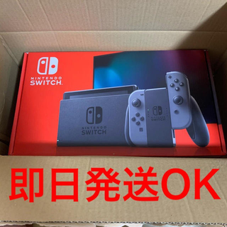ニンテンドースイッチ(Nintendo Switch)のSwitch グレー 新品未開封品 送料無料(家庭用ゲーム機本体)