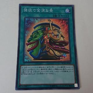 ユウギオウ(遊戯王)の強欲で金満な壺(シングルカード)