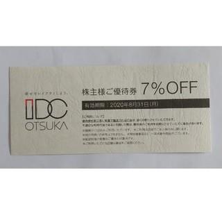 オオツカカグ(大塚家具)のIDC 大塚家具 株主優待券 7%OFF(ショッピング)