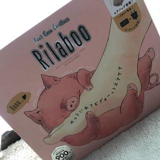 フランフラン(Francfranc)の新品お得★rilaboo(フットケア)