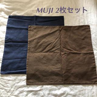 ムジルシリョウヒン(MUJI (無印良品))のMUJI クッションカバー2枚セット(クッションカバー)