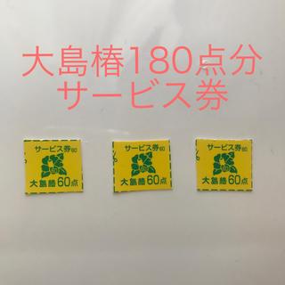 オオシマツバキ(大島椿)の大島椿180点分サービス券(オイル/美容液)