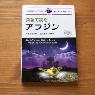 ディズニー(Disney)の英語で読むアラジン MP3音声付き(語学/参考書)