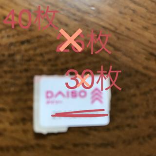 ダイソー シール 応募シール 30枚(ショッピング)