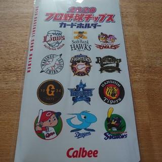 カルビー(カルビー)の2020プロ野球チップス第一弾カードホルダー(ノベルティグッズ)