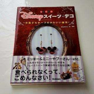 ディズニー(Disney)のDisneyスイ-ツデコ お菓子モチ-フのかわいい雑貨(その他)
