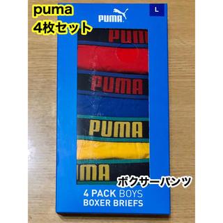 プーマ(PUMA)の新品未使用PUMA BOY ボクサーパンツ 4枚セット (12〜14歳)※残り1(ボクサーパンツ)