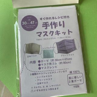 手作りキット(生地/糸)